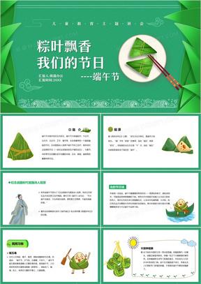绿色卡通风粽叶飘香端午节主题班会动态PPT模板