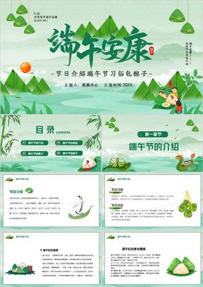 绿色卡通风中国传统节日端午节PPT模板