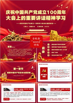 红色党政风庆祝中国共产党成立一百周年大会的总要讲话PPT模板