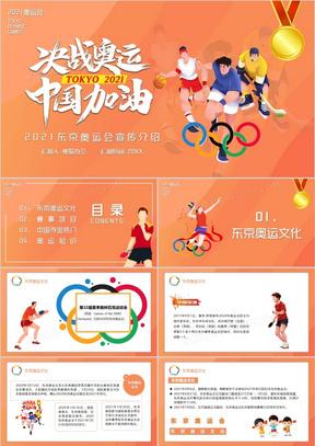 橙色插画风东京奥运会为中国加油会宣传介绍PPT模板
