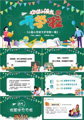 开学季小学语文开学第一课PPT模板