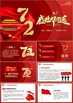 红色七十二周年盛世华诞宣传PPT模板