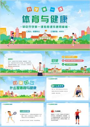 卡通开学第一课体育与健康PPT模板
