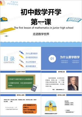 简约初中数学开学第一课走进数学世界课件PPT模板