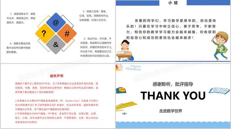 简约初中数学开学第一课走进数学世界课件PPT模板下载 21页 简约熊猫办公