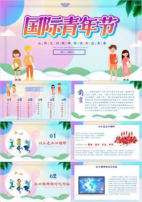 卡通五四青年节主题班会PPT模板