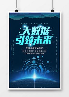 科技风创意大数据引领未来海报设计