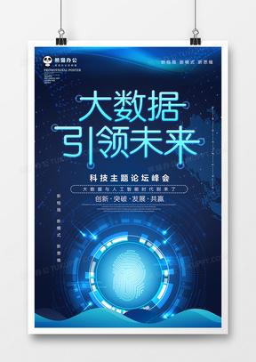 科技风创意大数据引领未来科技海报设计
