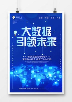 蓝色大气大数据引领未来科技海报模板设计