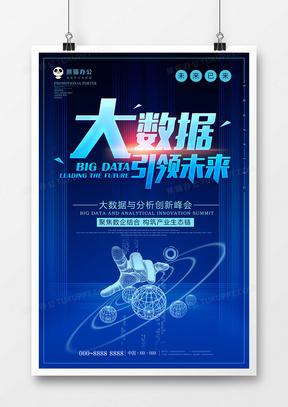 蓝色大数据引领未来科技海报模板设计