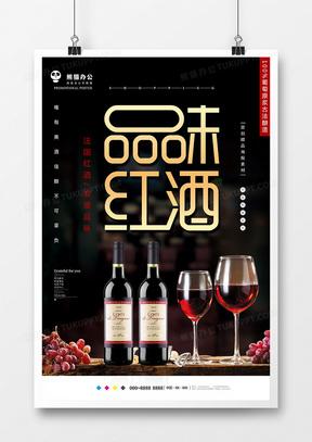 黑色大气红酒海报设计