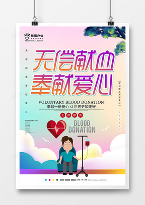 创意无偿献血公益海报设计