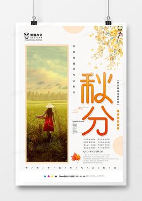 简约小清新秋分节气海报设计