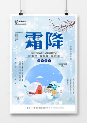 小清新创意霜降节气海报设计