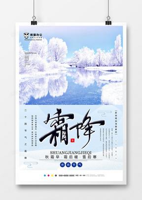 简约创意霜降节气海报设计
