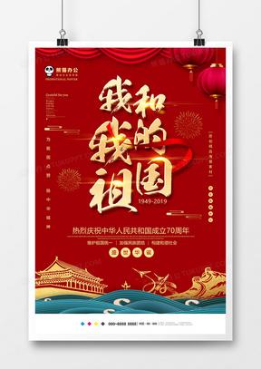 红色大气我和我的祖国国庆海报设计