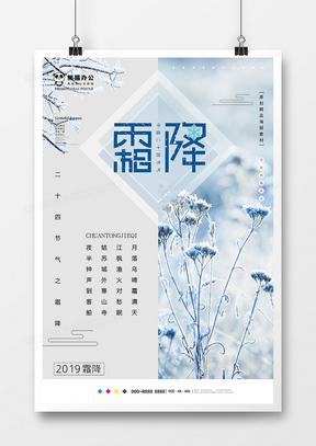 大气创意霜降节气海报设计