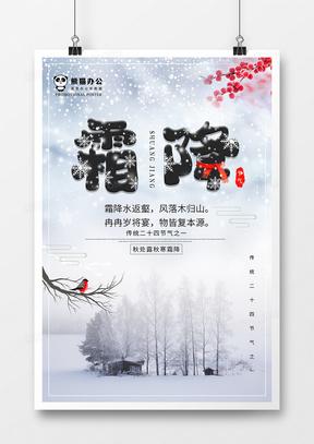 简约大气霜降节气海报设计