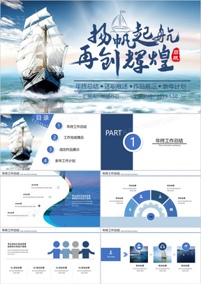 2021经典蓝色商务风年终工作总结扬帆起航再创辉煌PPT模板