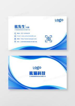 蓝色大气商务科技名片模板