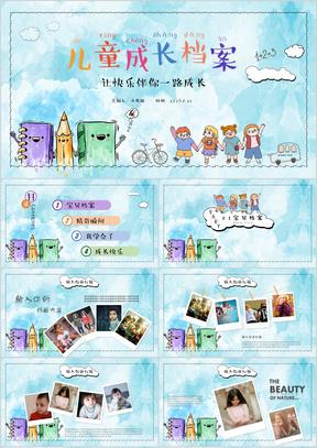 彩色卡通儿童成长档案相册图集PPT模板