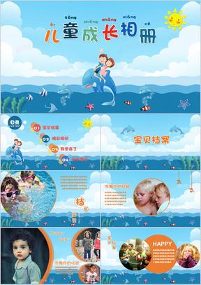 蓝色海洋卡通风格儿童成长档案相册PPT模板