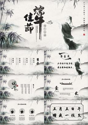 高雅笔墨中国风端午节通用PPT模板