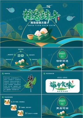 新中式中国风端午节传统节日商场促销活动方案PPT模板