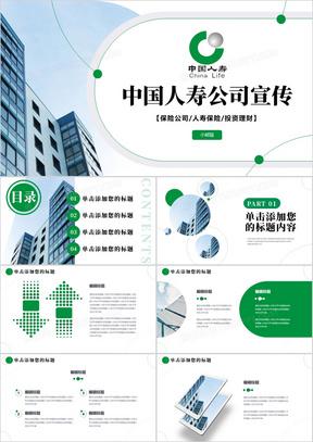中国人寿公司宣传商务通用PPT模板