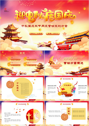 大气中国风迎中秋庆国庆双节同庆营销方案PPT模板