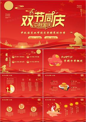 红色大气迎中秋迎国庆双节同庆营销策划PPT模板
