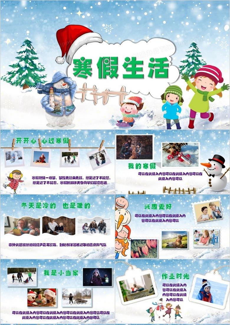 我的寒假生活幼儿园小学生寒假作业卡通电子相册PPT模板