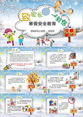 儿童卡通寒假安全教育致家长的一封信PPT模板