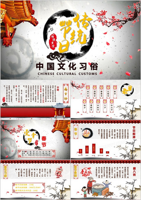中国文化之传统节日详细介绍主题班会PPT模板