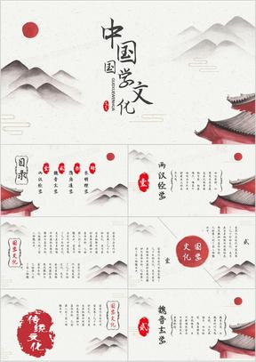 唯美水墨中国风中国国学文化讲解教师说课课件PPT模板