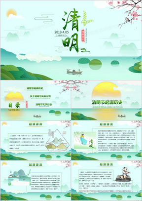 绿色小清新小学生清明节介绍主题班会PPT模板