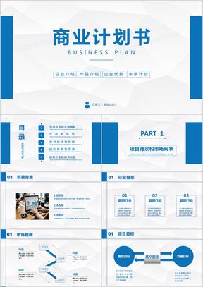 蓝色商务风商业计划书融资计划书PPT模板