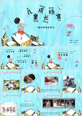 卡通风儿童成长档案相册PPT模板