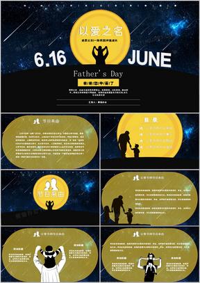 星空以爱之名父亲节活动策划PPT模板