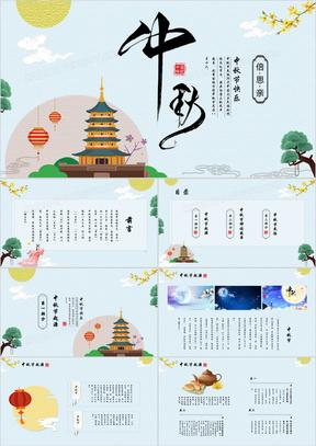 淡雅中国风中国传统节日之中秋节PPT模板
