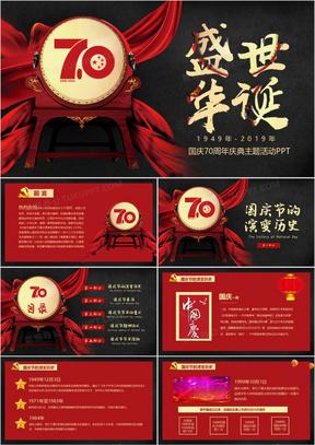 红色大气中华人民共和国华诞70周年国庆PPT模板