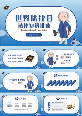 蓝色卡通世界法律日法律知识介绍PPT模板