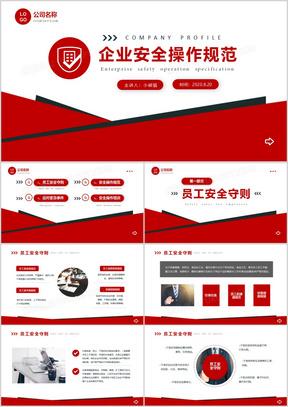红色商务企业安全操作规范培训课件PPT模板
