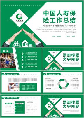 绿色简约商务中国人寿保险公司工作总结PPT模板