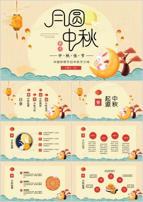 黄色卡通传统节日中秋节介绍主题班会PPT模板