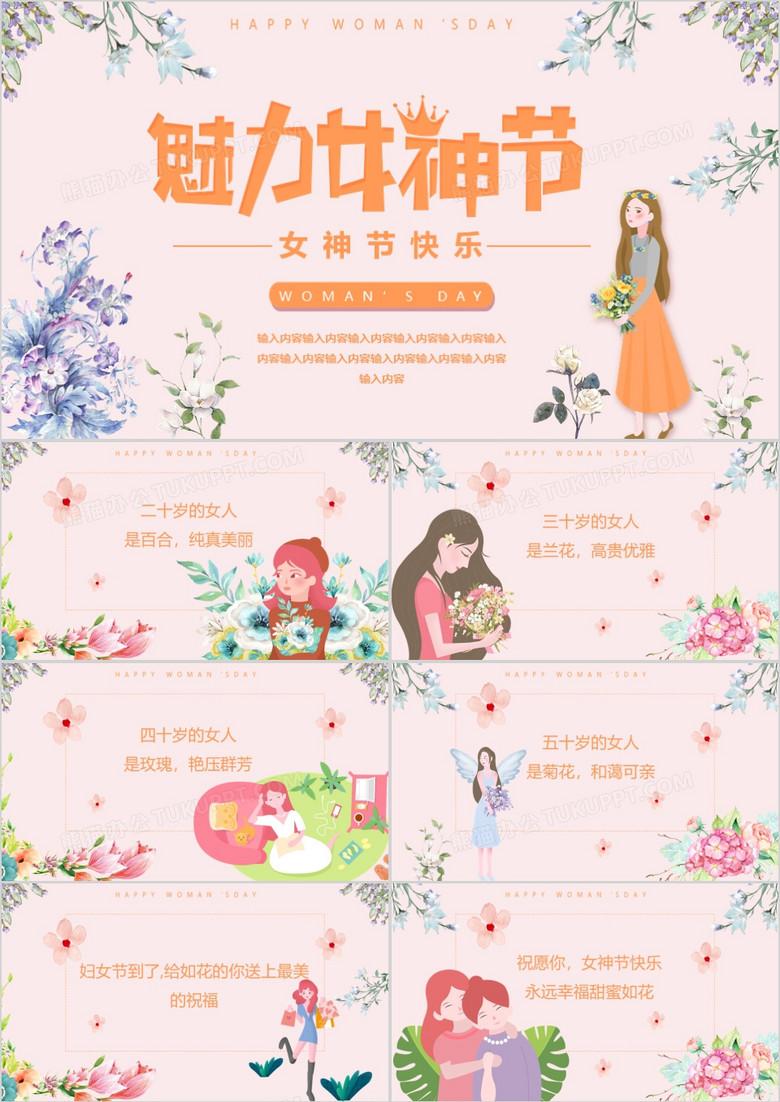 温馨唯美3.8魅力女神节妇女节快乐贺卡PPT模板