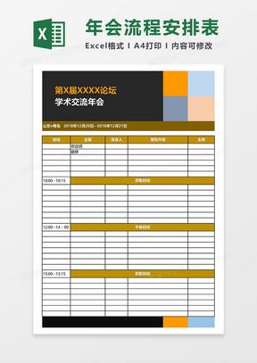 年会流程安排表Excel模板