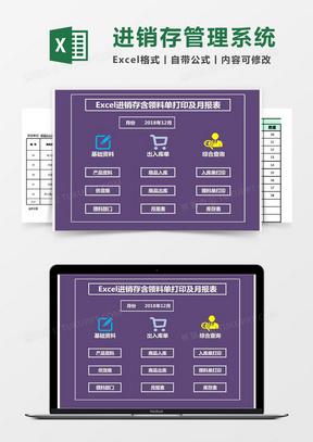 进销存(库存)Excel管理系统