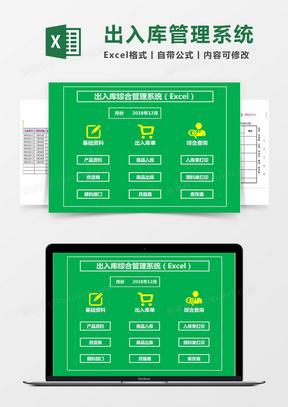 出入库综合Excel管理系统