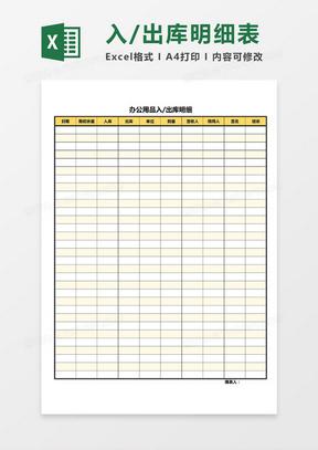 办公用品入/出库明细表Excel模板